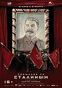 Фильм «Прощание со Сталиным» (2019)