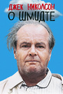 Фильм «О Шмидте» (2002)