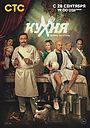 Сериал «Кухня: Война за отель» (2019 – 2020)