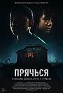 Фильм «Прячься» (2020)