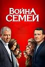 Сериал «Война семей» (2020 – ...)