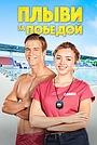 Фильм «Плыви за победой» (2020)
