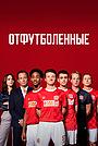 Сериал «Отфутболенные» (2020)
