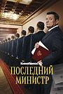 Серіал «Останній міністр» (2020 – ...)