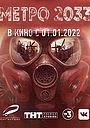 Фільм «Метро 2033» (2024)