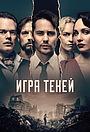Сериал «Игра теней» (2020)