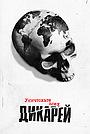 Сериал «Уничтожьте всех дикарей» (2021 – ...)