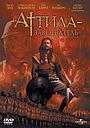 Сериал «Аттила-завоеватель» (2001)