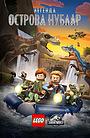 Сериал «Lego Мир Юрского периода: Легенда острова Нублар» (2019 – ...)