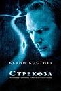 Фильм «Стрекоза» (2002)
