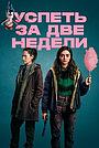 Сериал «Успеть за две недели» (2020)