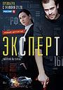 Сериал «Эксперт» (2020 – ...)