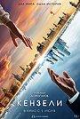 Фильм «Кензели» (2021)