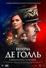 Фильм «Генерал Де Голль» (2020)