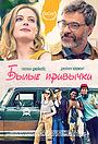 Фильм «Былые привычки» (2020)