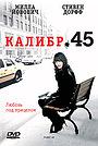 Фильм «Калибр 45» (2006)
