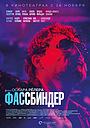 Фильм «Фассбиндер» (2020)