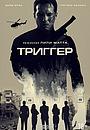 Фильм «Триггер» (2020)