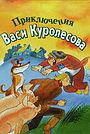 Мультфільм «Пригоди Васі Куролесова» (1981)