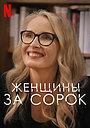 Сериал «Женщины за сорок» (2021 – ...)
