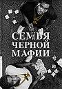 Сериал «Семья Черной мафии» (2021 – ...)