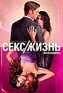 Сериал «Секс/жизнь» (2021 – ...)