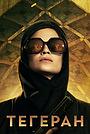 Сериал «Тегеран» (2020 – ...)