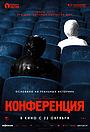 Фильм «Конференция» (2020)