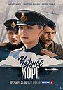 Сериал «Чёрное море» (2020)