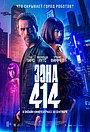 Зона 414