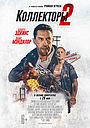 Фильм «Коллекторы 2» (2020)