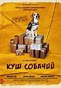 Фильм «Куш собачий» (2020)