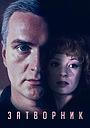 Фильм «Затворник» (1999)
