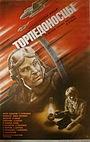 Фильм «Торпедоносцы» (1983)
