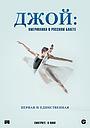Фильм «Джой: Американка в русском балете» (2021)