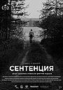Фильм «Сентенция» (2020)