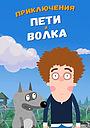 Сериал «Приключения Пети и Волка» (2020)