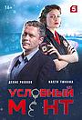 Сериал «Условный мент» (2019 – ...)