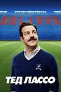 Сериал «Тед Лассо» (2020 – ...)