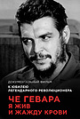 Фильм «Че Гевара. Я жив и жажду крови» (2018)