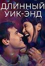 Фильм «Длинный уик-энд» (2021)