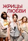 Фильм «Жрицы любви» (2020)