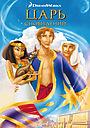 Мультфильм «Царь сновидений» (2000)