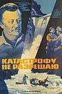 Фільм «Катастрофу не разрешаю» (1985)