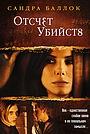 Фильм «Отсчет убийств» (2002)