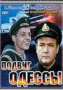 Фильм «Подвиг Одессы» (1985)