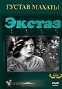 Фильм «Экстаз» (1933)
