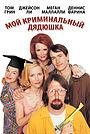 Фильм «Мой криминальный дядюшка» (2002)