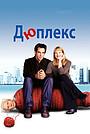 Фильм «Дюплекс» (2003)