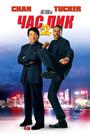 Фильм «Час пик 2» (2001)